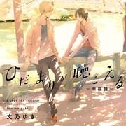 【ドラマCD】ひだまりが聴こえる -幸福論-(通常版)