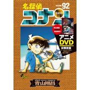 名探偵コナン(92) DVD付き限定版