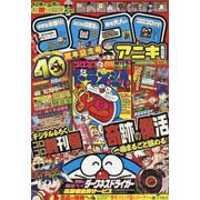 コロコロコミック増刊 コロコロアニキ 8号
