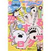 月刊コミックジーン 17年04月号