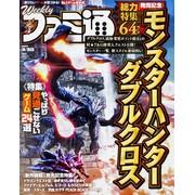 週刊ファミ通 1476号