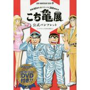 「こち亀展」公式パンフレット スペシャルDVD付き