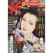 コミック斬 vol.7
