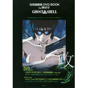 攻殻機動隊 DVD BOOK by押井守 GHOST IN THE SHELL