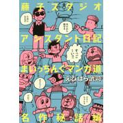 藤子スタジオ 名作誕生裏日記 まいっちんぐマンガ道(仮)