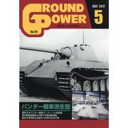 グランドパワー 17年05月号