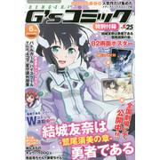 電撃G'sコミック 17年06月号