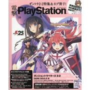 電撃PLAY STATION 636号