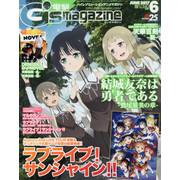 電撃G's magazine 17年06月号