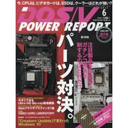 DOS/V POWER REPORT 17年06月号