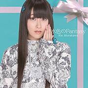 TVアニメ「フレームアームズ・ガール」 OP主題歌「Tiny Tiny/水色のFantasy」(初回限定盤B)(DVD付)/村川梨衣