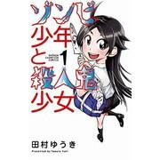 ゾンビ少年と殺人鬼少女(1)