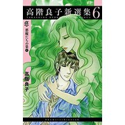 高階良子新選集(6) 悪魔たちの巣(6)