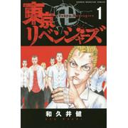 東京卍リベンジャーズ(1)