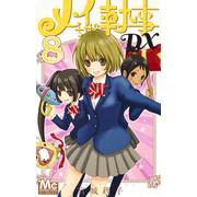 メイちゃんの執事DX(8)