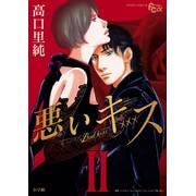 悪いキス ワイド版(2)