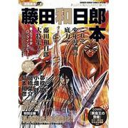 漫画家本(1) 藤田和日郎本