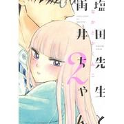 塩田先生と雨井ちゃん(2)