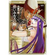 碧いホルスの瞳 -男装の女王の物語-(3)