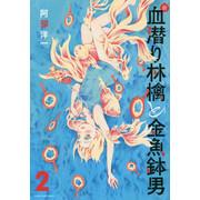 新・血潜り林檎と金魚鉢男(2)