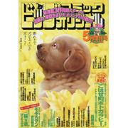 ビッグコミックオリジナル増刊 17年05月号