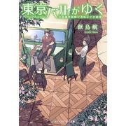 東京バルがゆく(2) 不思議な相棒と美味しさの秘密