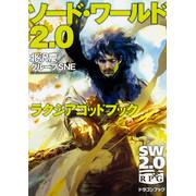 ソード・ワールド2.0 ラクシアゴッドブック(1)
