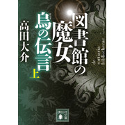 図書館の魔女 烏の伝言(上)