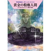 宇宙英雄ローダン(544) 黄金の粉塵人間