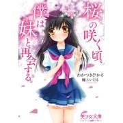 桜の咲く頃、僕は妹と再会する。