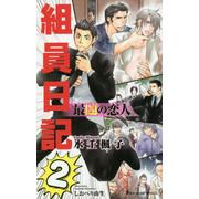 最凶の恋人 -組員日記2-