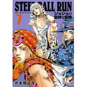 STEEL BALL RUN(7)