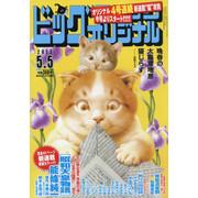 ビッグコミックオリジナル 17年09号