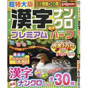 超特大版漢字ナンクロプレミアムハーフ 2017年6月号