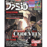 週刊ファミ通 1481号