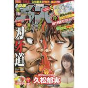 週刊少年チャンピオン 17年21号