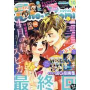 Sho-Comi 17年10号