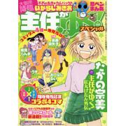 本当にあった笑える話 増刊 主任がゆく!スペシャル Vol.110