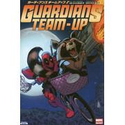ガーディアンズ:チームアップ 2