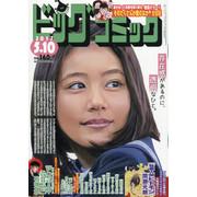 ビッグコミック 17年09号