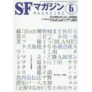 SFマガジン 17年06月号