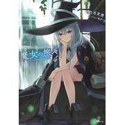 魔女の旅々(4)