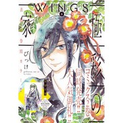 Wings 17年06月号