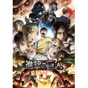 TVアニメ「進撃の巨人」Season 2 Blu-ray 全巻シリーズ予約(10%オフ)