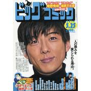 ビッグコミック 17年10号
