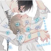 【ドラマCD】ブルースカイコンプレックス second