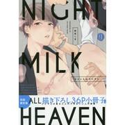 ナイトミルクヘブン(小冊子付き初回限定版)