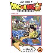 ドラゴンボール超(3)
