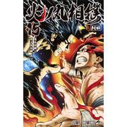 火ノ丸相撲(15)