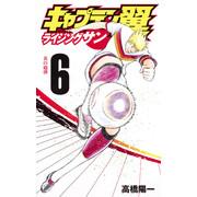 キャプテン翼ライジングサン(6)